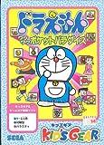 echange, troc Doraemon waku waku pocket paradise - Game Gear - JAP