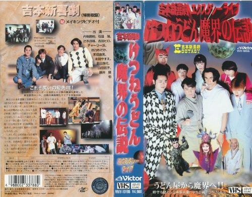 吉本新喜劇エクスタシーライブ~けつねうどん魔界の伝説 [VHS]