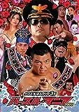 ハッスル・マニア2005 ハッスル注入DVD・3.5 [レンタル落ち]