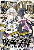 Comic ZERO-SUM (コミック ゼロサム) 2016年8月号[雑誌]
