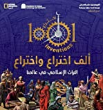 img - for 1001 Inventions-Muslim Heritage Arabic book / textbook / text book