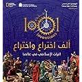 1001 Inventions-Muslim Heritage Arabic