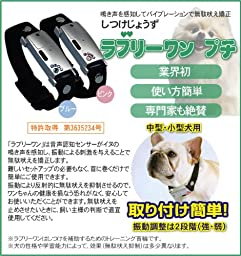Dog Training Collars - lovely-one (Pink) 【Imported from Japan】