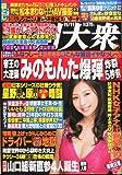 週刊大衆 2013年 11/11号 [雑誌]
