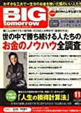 BIG tomorrow (ビッグ・トゥモロウ) 2008年 11月号 [雑誌]