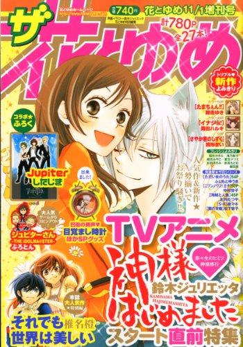 ザ・花とゆめ 2012年 11/1号 [雑誌]