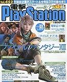 電撃 PlayStation (プレイステーション) 2009年 8/7号 [雑誌]