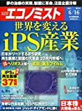 エコノミスト 2015年 6/16 号 [雑誌]
