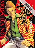 土竜の唄(1) 【期間限定 無料お試し版】 (ヤングサンデーコミックス)