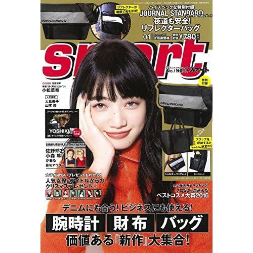 smart(スマート) 2017年 1 月号