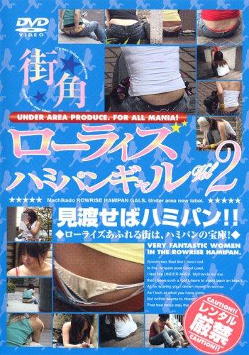 ◆ローライズあるれる街は、ハミパンの宝庫◆ 街角ローライズハミパンギャル VOL 02 [DVD][アダルト]