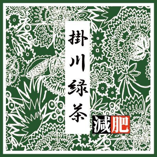 掛川緑茶・減肥