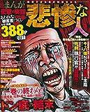 まんが衝撃の実話悲惨な人 絶望すぎる悪の被害者たち (コアコミックス 404)