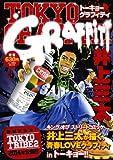TOKYO GRAFFITI (バーズコミックス リミックス)