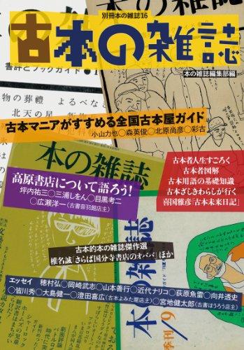 古本の雑誌 (別冊本の雑誌)