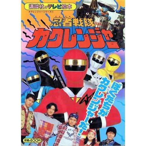 忍者戦隊カクレンジャー 1 ぼくたちがカクレンジャーだ! (講談社のテレビ絵本)