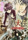 八犬伝    ‐東方八犬異聞‐ 第13巻 (あすかコミックスCL-DX)