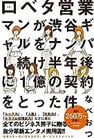 口ベタ営業マンが渋谷ギャルをナンパし続け半年後に1億の契約をとった件