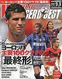 WORLD SOCCER DIGEST (ワールドサッカーダイジェスト) 2009年 9/3号 [雑誌]