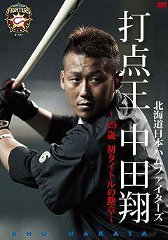 日本ハム・中田翔 VS DeNA ・筒香嘉智 侍ジャパン「日本の4番」はどっちだ!