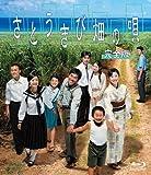 さとうきび畑の唄 完全版 Blu-ray