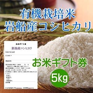 【お米ギフト券】 おいしい匠のお米 新潟産 有機栽培 こしひかり 平成25年産[新米] 5kg