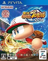 実況パワフルプロ野球2016 (早期購入特典DLC 同梱) 【Amazon.co.jp限定】