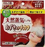 Kiribai Red Bean Steam Warming Eye Pillow