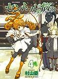 セントールの悩み(4) (RYU COMICS)