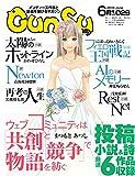 月刊群雛 (GunSu) 2016年 06月号 ? インディーズ作家と読者を繋げるマガジン ?