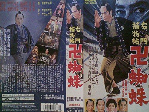 右門捕物帖 卍蜘蛛 [VHS]