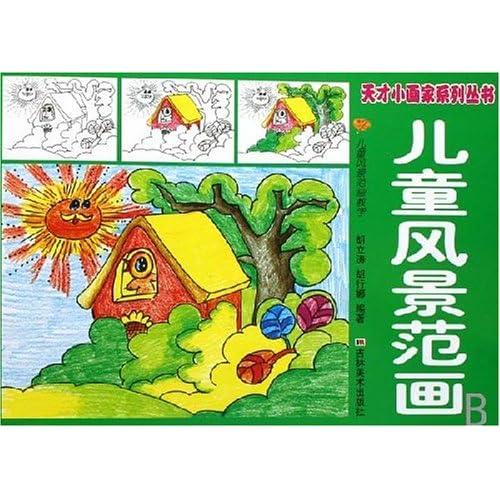 儿童风景范画/天才小画家系列丛书