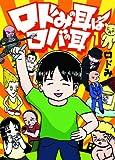 ロドみの耳はロバのみみ1 (Next comics)