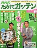 NHK ためしてガッテン 2010年 05月号 [雑誌]