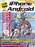 ファミ通App iPhone&Android NO.004 (エンターブレインムック)