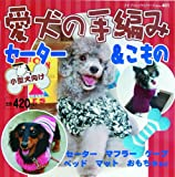 愛犬の手編みセーター&こもの―小型犬向け (プチブティックシリーズ (No.401))