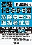 乙種1・2・3・5・6類危険物取扱者試験 平成28年版
