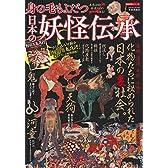 身の毛もよだつ日本の妖怪伝承―貧困、虐待、奇形、人喰い…化物たちに秘められた日本 (SAKURA・MOOK 61 歴史考察シリーズ)