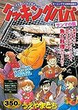 クッキングパパ サンマの飯 (プラチナコミックス)