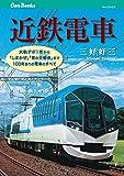 近鉄電車 (キャンブックス)