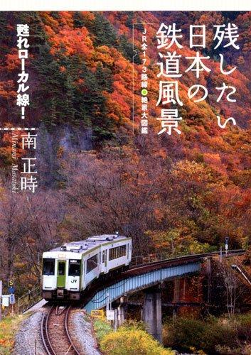 残したい日本の鉄道風景 JR全173路線 絶景大図鑑