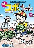 新コボちゃん 16 (まんがタイムコミックス)