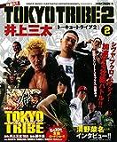 TOKYO TRIBE2 (2) (バーズコミックス リミックス)