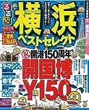 るるぶ横浜ベストセレクト 開国博Y150 (るるぶ情報版 関東 15)