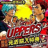 UPPERS(アッパーズ) 【先着購入特典】 「MEN'S KNUCKLE」責任編集『MEN'S KNUCKLE UPPERS』付 +【Amazon.co.jp限定】「GIRL'S DOUBLE UPPER(雪泉Type B) プロダクトコード」メール配信