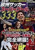 決定版!欧州サッカースーパーゴール333―チャンピオンズリーグ・EUROから厳選収録! (COSMIC MOOK)
