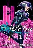 アサシン ‐ichiyo‐(1) (ヒーローズコミックス)