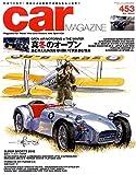 car MAGAZINE (�����ޥ�����) 2016ǯ3��� Vol.453