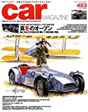 car MAGAZINE (カーマガジン) 2016年3月号 Vol.453