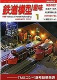 鉄道模型趣味 2011年 01月号 [雑誌]